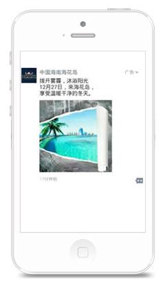 渭南微信朋友圈广告推广