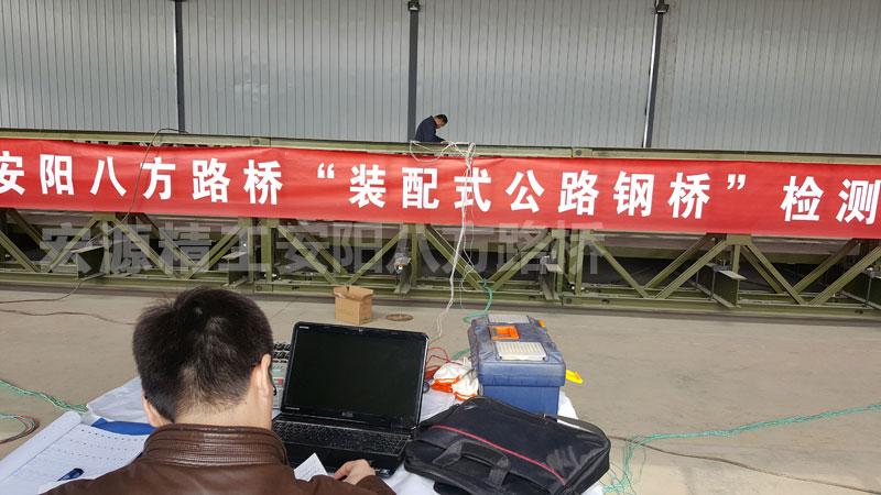 """""""配重式公路钢桥""""检测现场3"""