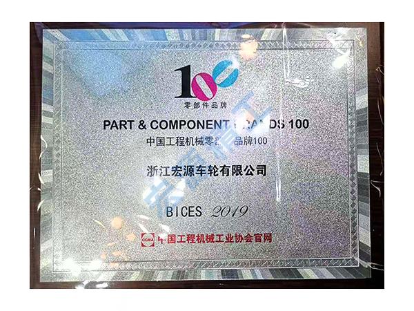 中国工程机械零部件品牌
