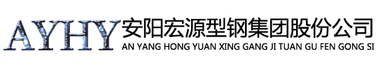 安陽宏源型鋼集團股份公司