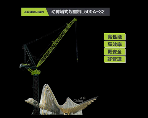 动臂塔式起重机L500A-321
