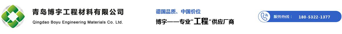 青岛博宇工程材料有限公司