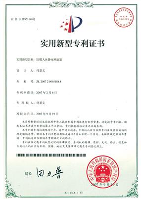 最新实用新型专利证书