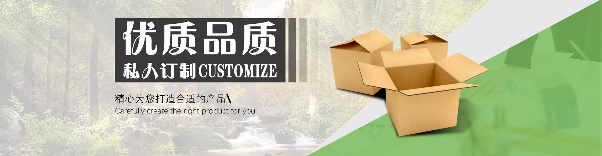 青岛印刷纸箱