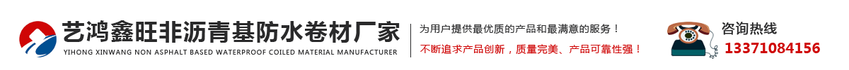 艺鸿鑫旺非沥青基防水卷材厂家