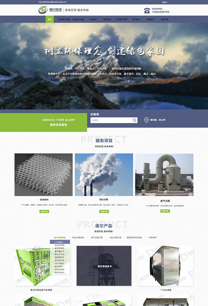 青岛网站排名优化