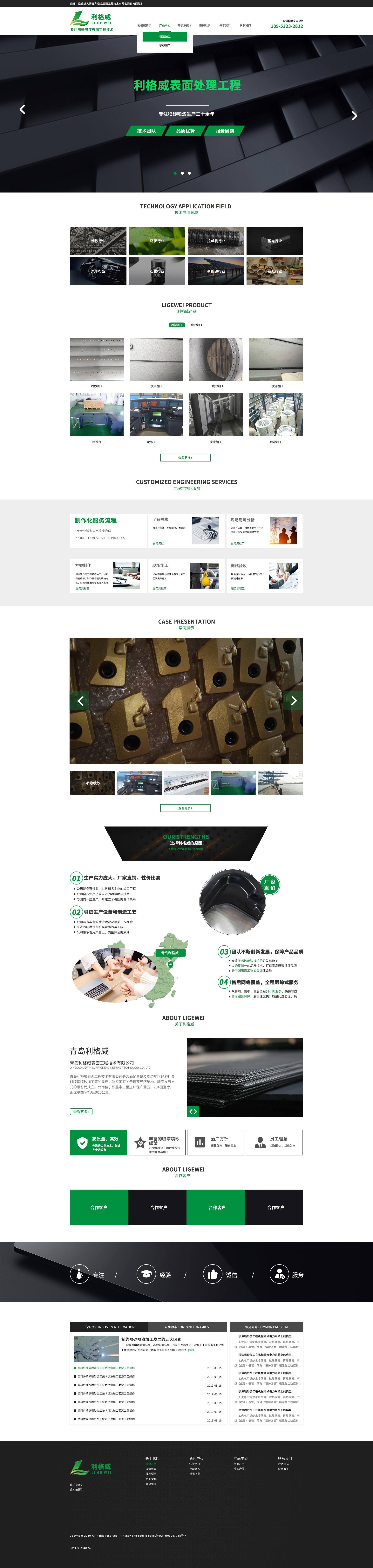 青岛网站推广优化