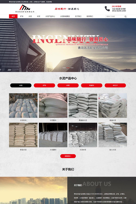 青岛网站模板建站