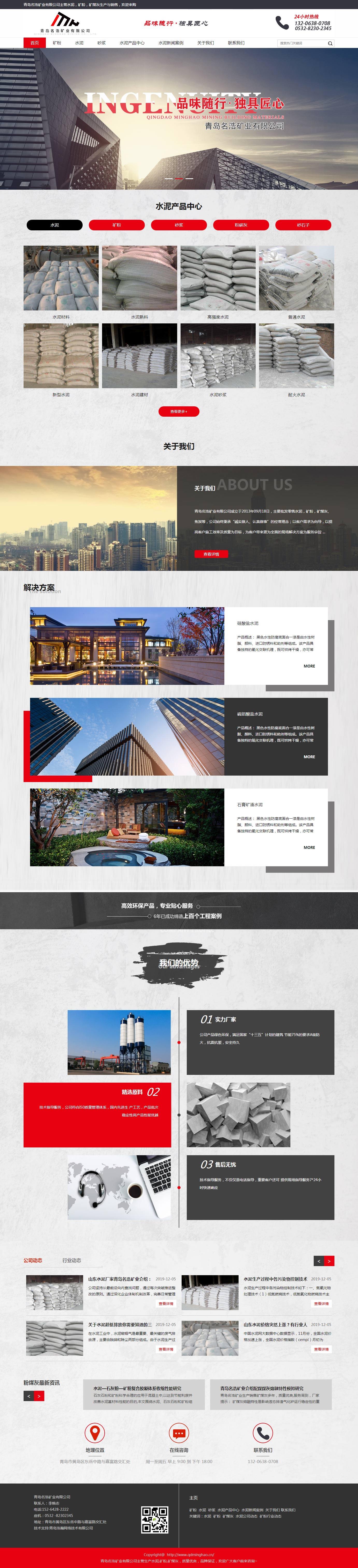 青岛网站模板建站厂家