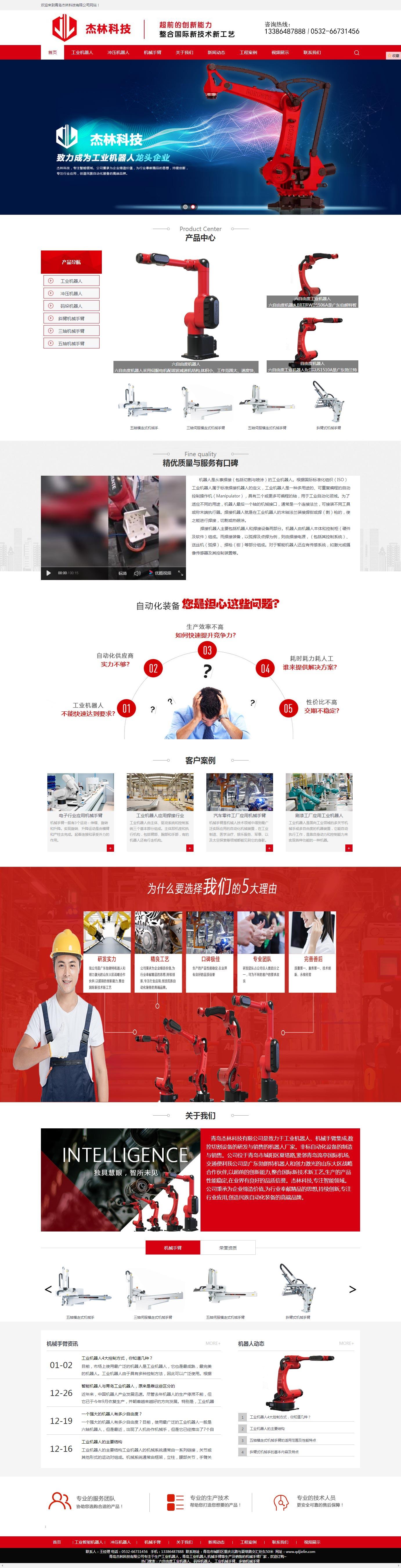 青岛网站优化