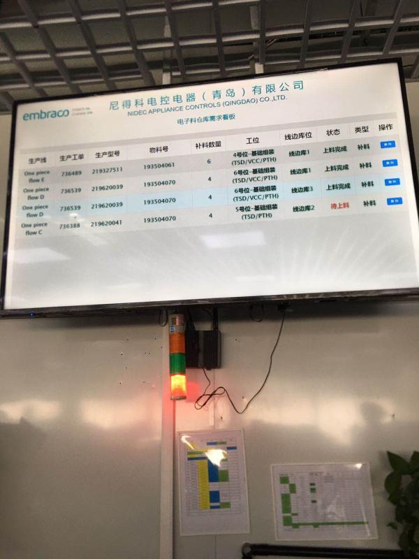 青岛embraco制造执行系统MES