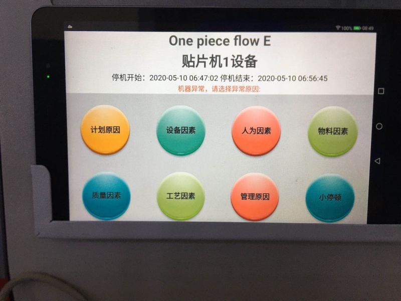 青岛制造执行系统MES厂家开发