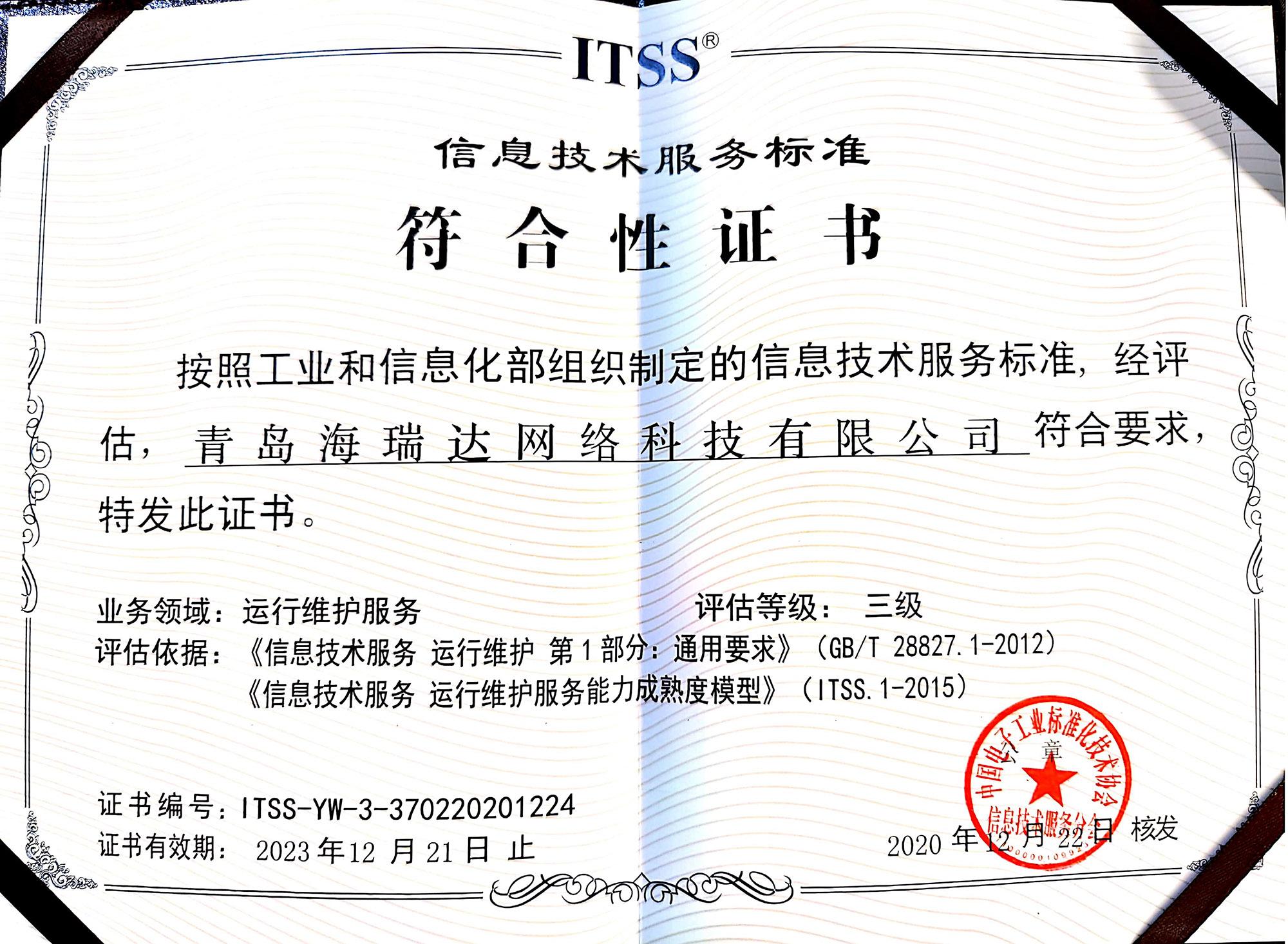 信息技术服务标准符合性证书