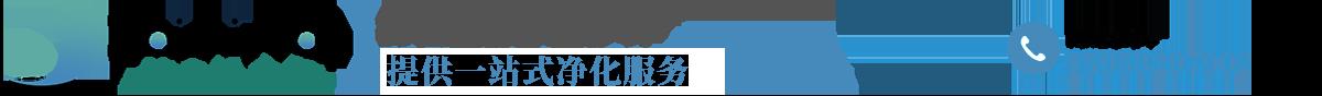 青岛海之源喷雾净化科技公司
