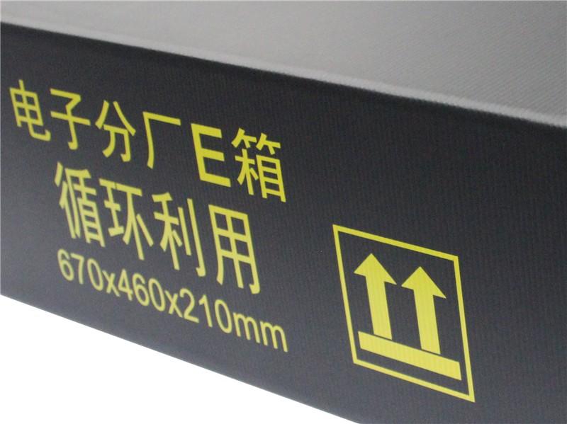 威海中空板塑料防水纸箱