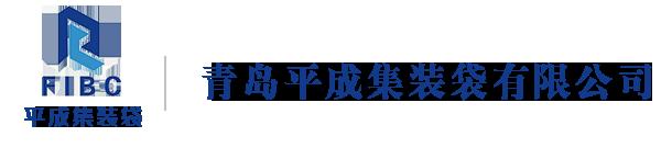 青岛平成集装袋有限公司