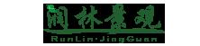 青岛润林景观设计公司