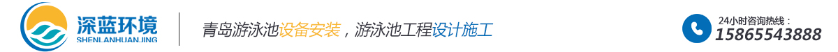 青岛深蓝环境科技公司