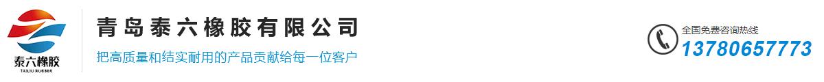 青岛泰六橡胶有限公司