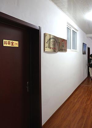 公司科研室