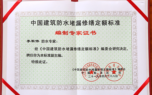 中国防水堵漏编制专家证书