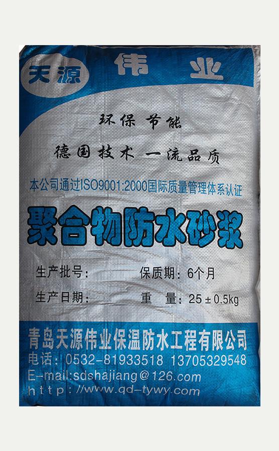青岛防水堵漏