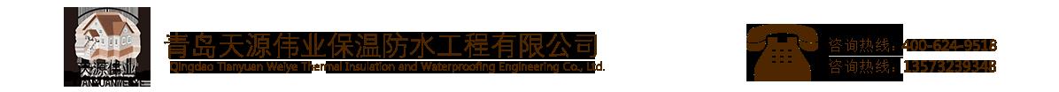 青岛天源伟业防水保温工程公司