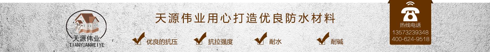 青岛防水维修