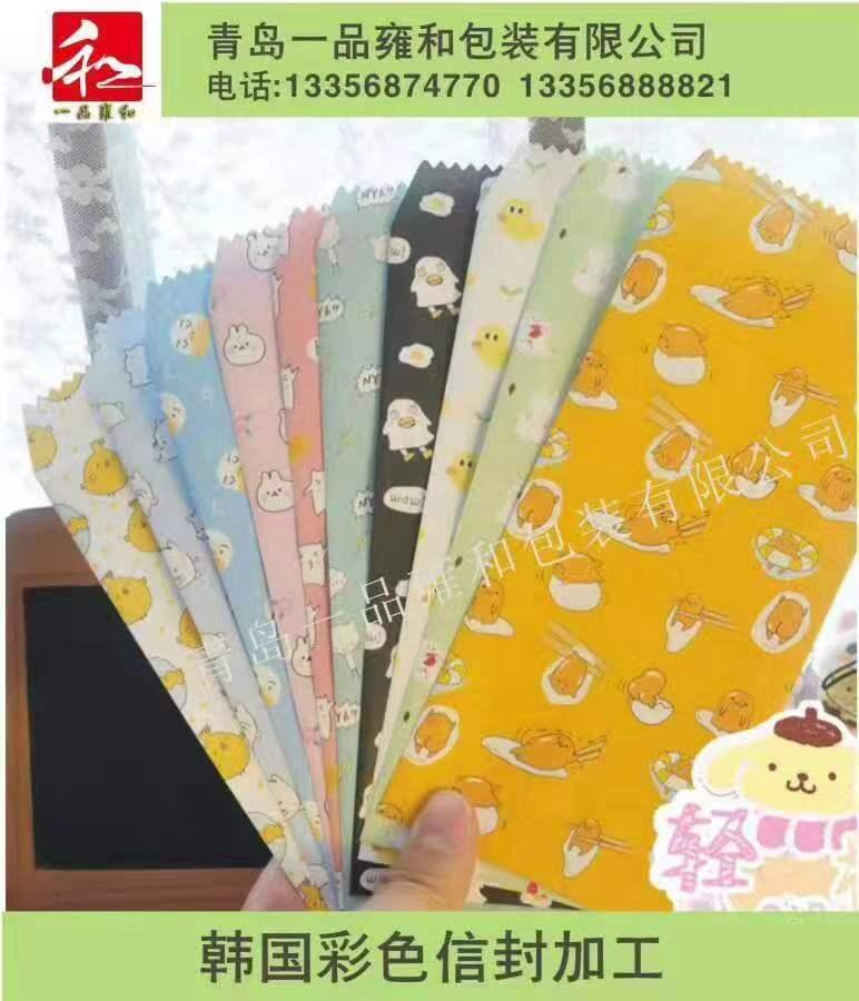 韩国彩色信封加工