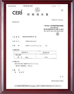 CERI认证