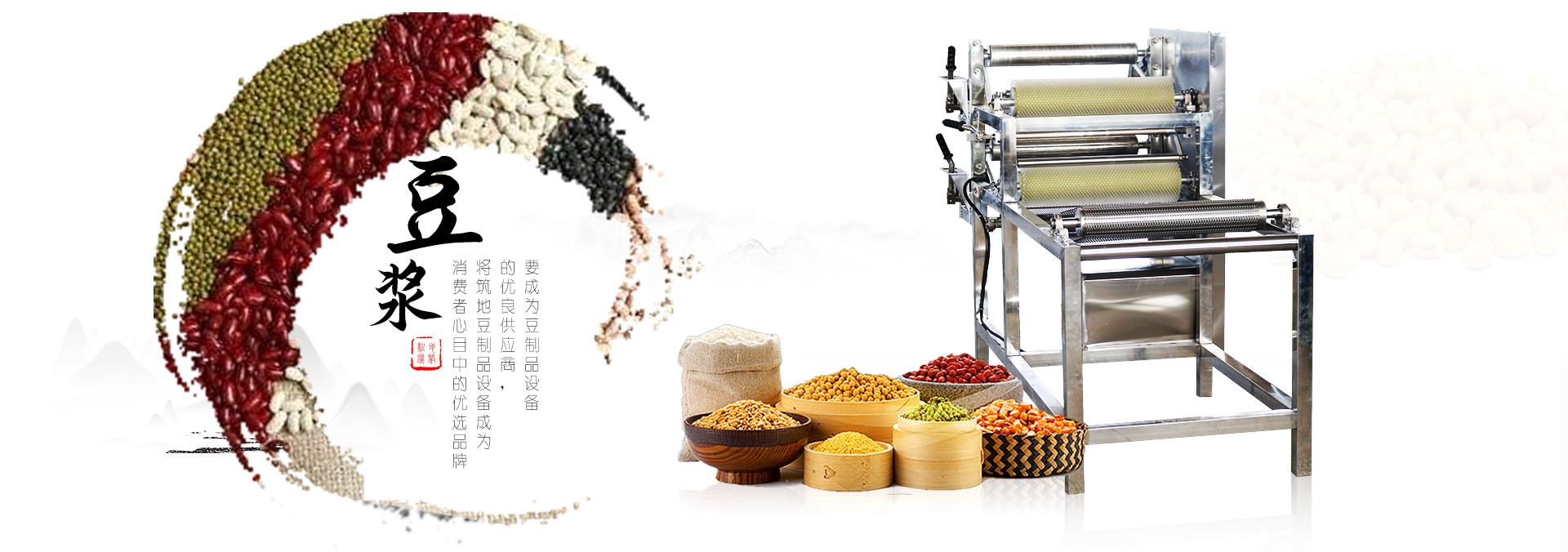 豆成品出产线