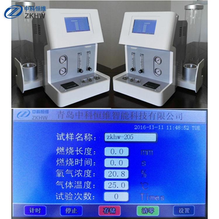 ZKHW-205智能氧指数测试仪