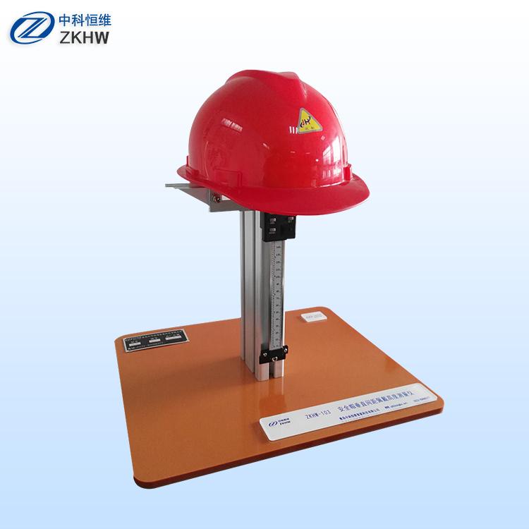 ZKHW-103安全帽垂直间距、佩戴高度测量仪