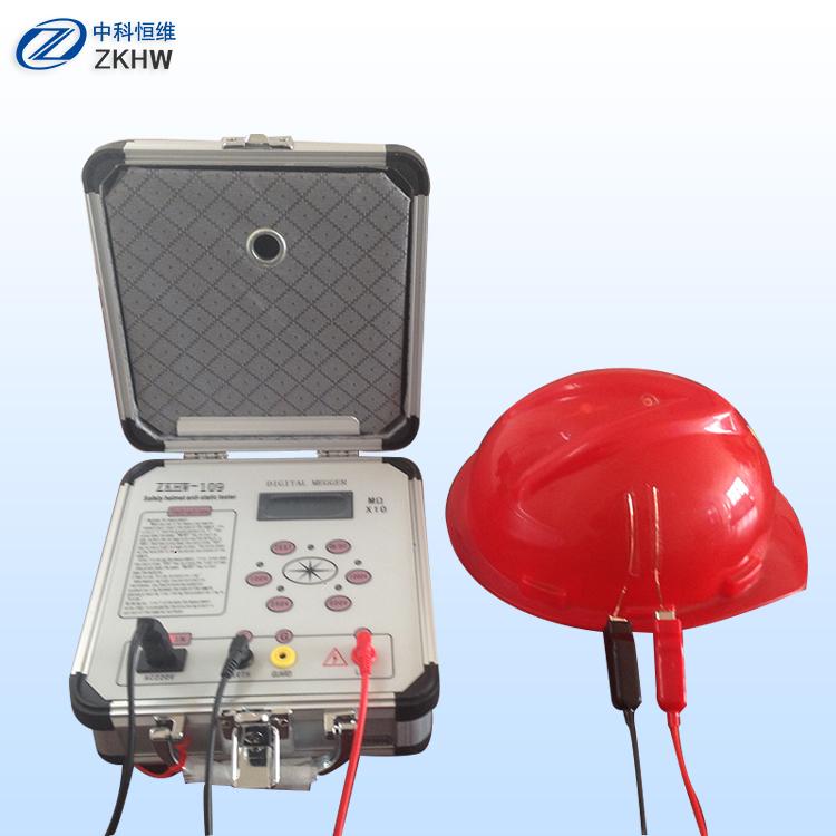 ZKHW-109安全帽防静电测试仪