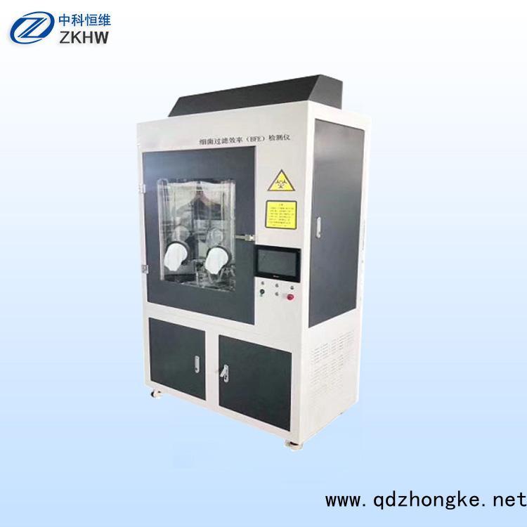 ZKHW-701B口罩细菌过滤效率测试仪