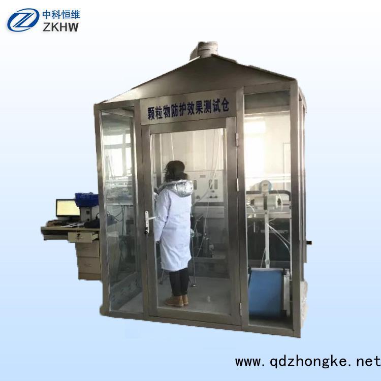 ZKHW-710口罩颗粒防护效果测试仓