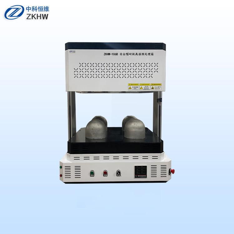 GB2811-2019 安全帽新标准设备上市了-ZKHW-106B安全帽耐极高温预处理箱