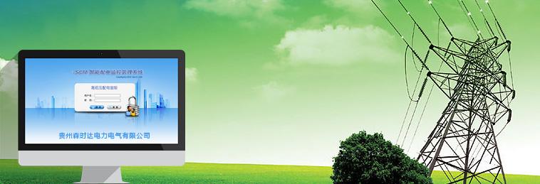 贵州智能电网系统