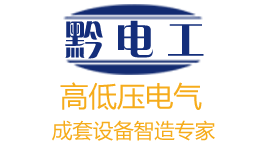 贵州黔丰电气设备有限公司_Logo