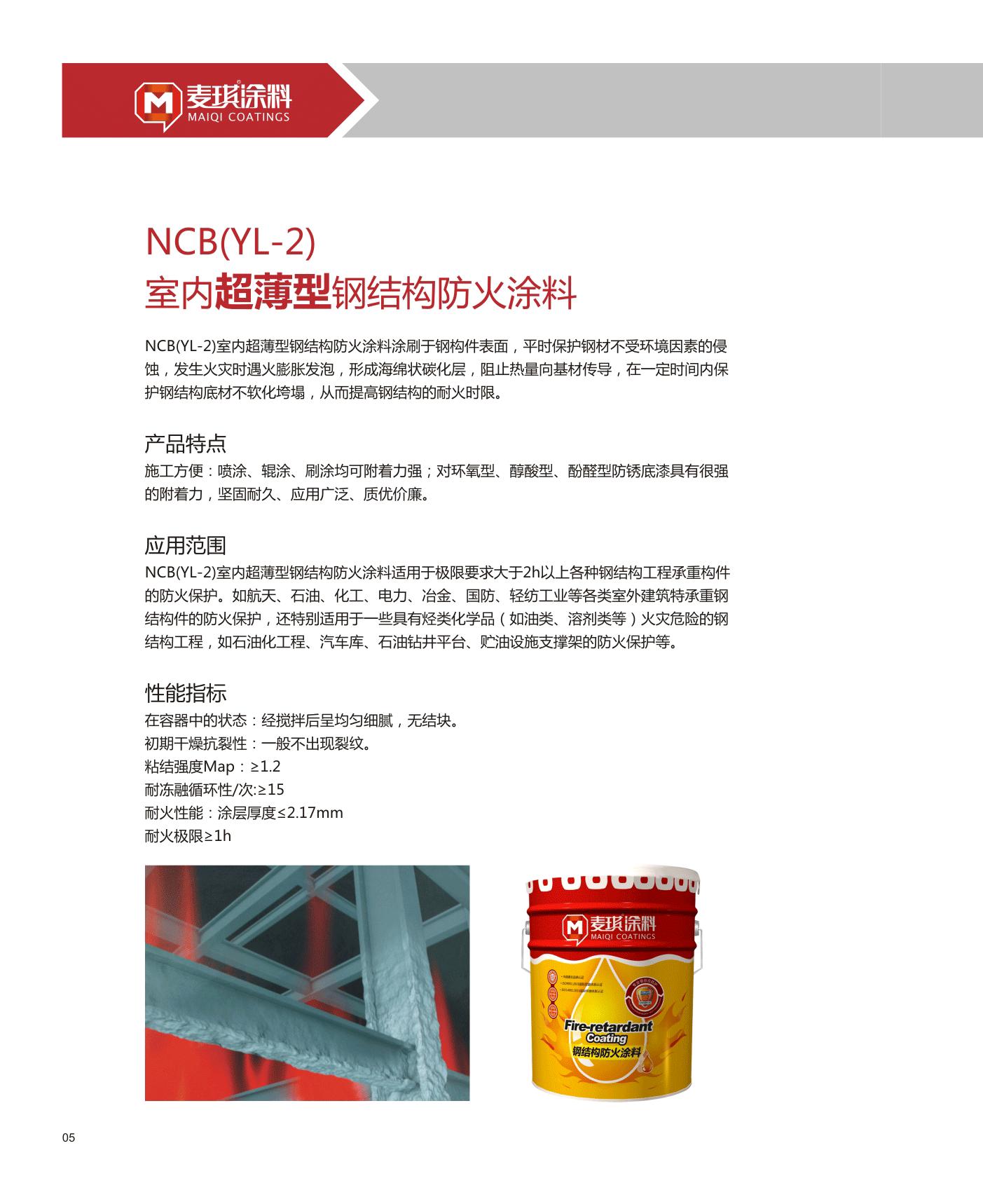 秦皇岛超薄型钢结构防火涂料厂家