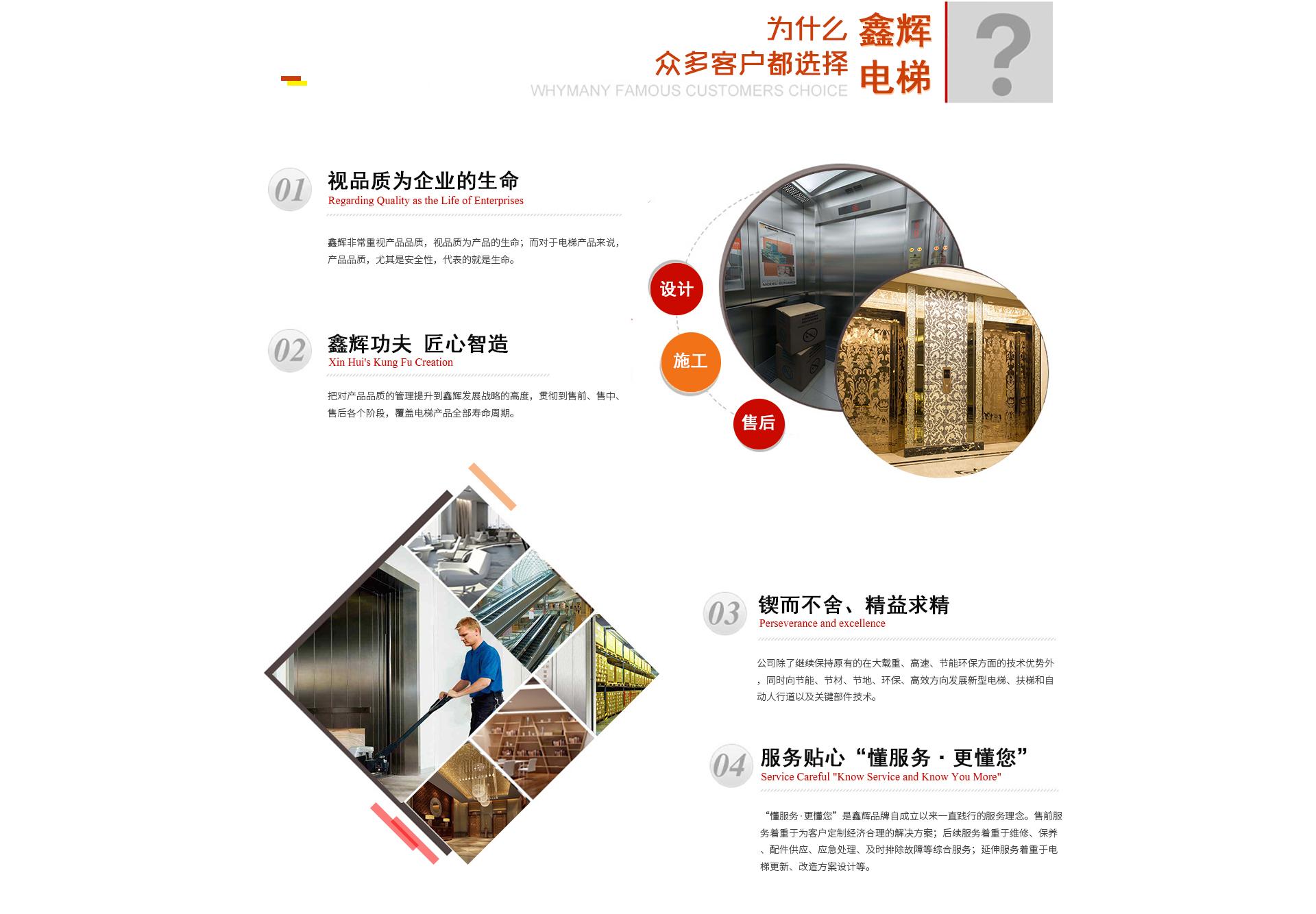 选择福州鑫辉电梯厂家的四大理由