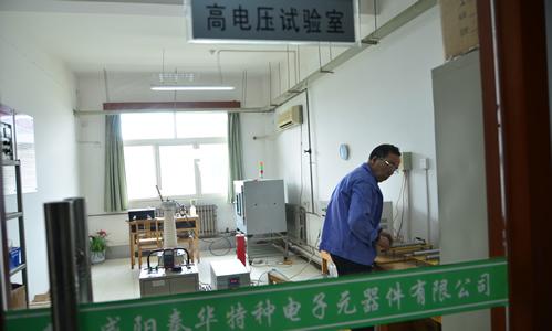 高电压实验室