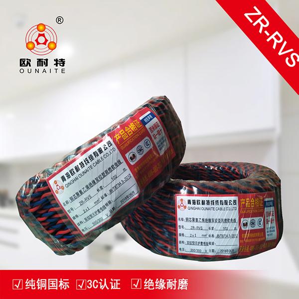 ZR-RVS双绞线2*1.5