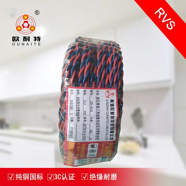ZR-RVS双绞线2X1.5