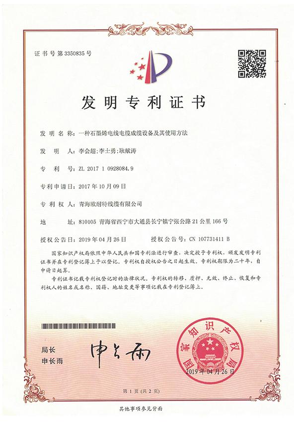 发明专利证书4