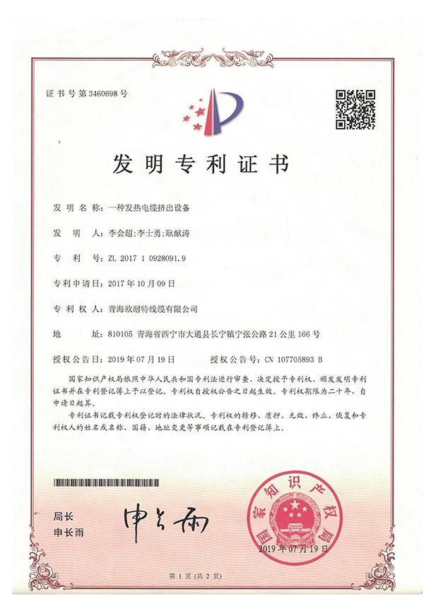 发明专利证书5