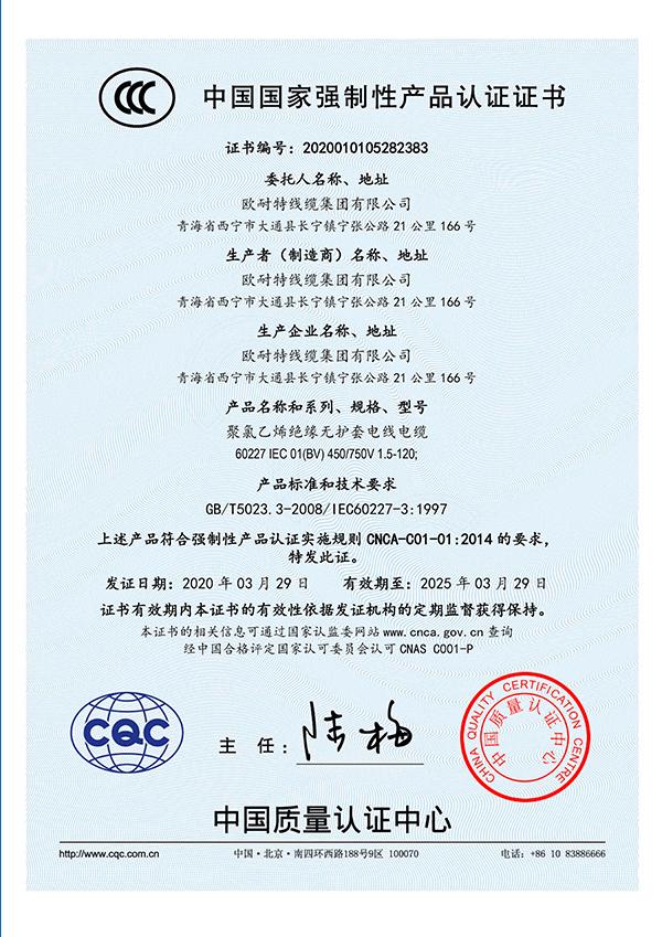 國家強制性產品認證證書