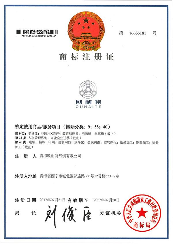商標注冊證1