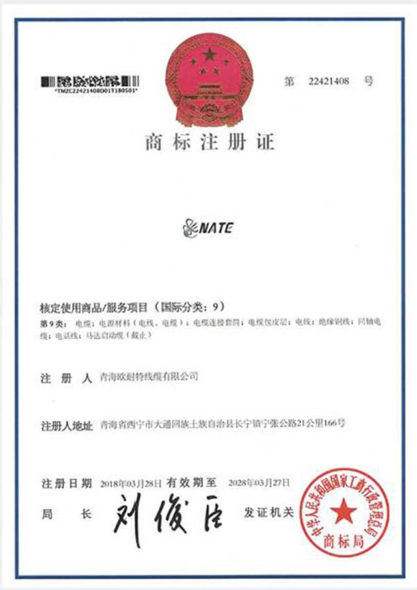 商標注冊證2