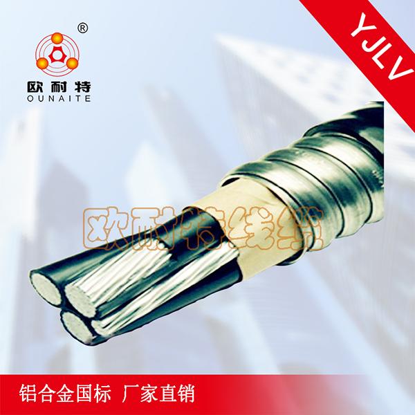 低壓YJLV鋁合金電纜